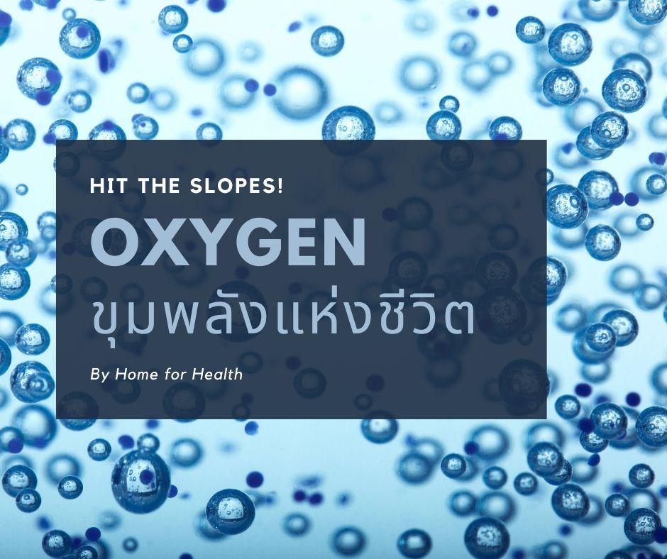 Oxygen ขุมพลังแห่งชีวิต
